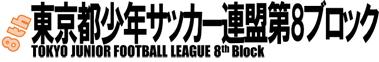 東京都少年サッカー連盟 第8ブロック