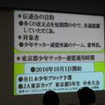 【御礼】8/20開催 ルール改正説明会